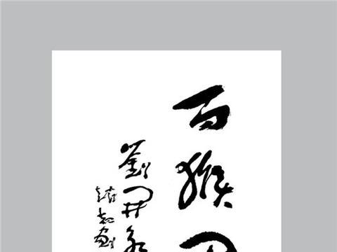 """""""百猴闹春""""刘开永中国画展在安徽淮北刘开渠纪念馆开幕"""