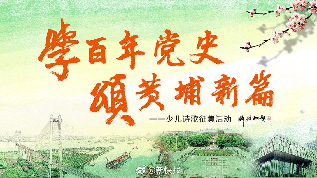 由广州市黄埔区教育局、广东新快报社联合主办的学百年党史……