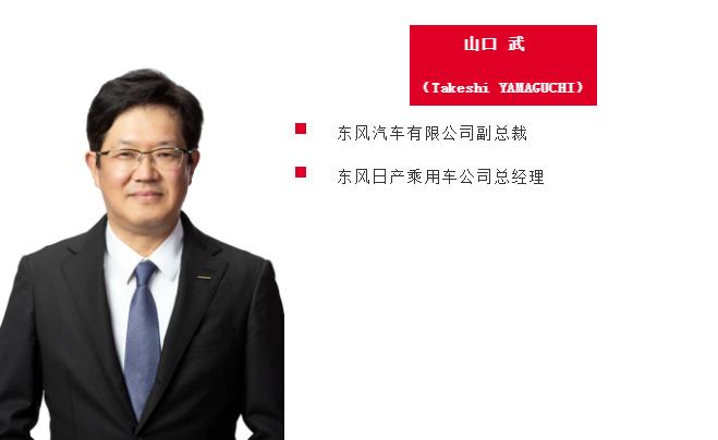 东风汽车宣布管理层调整 山口武将担任副总裁