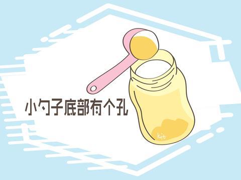 为什么配方奶里送的小勺子,底部会有个孔?原来如此