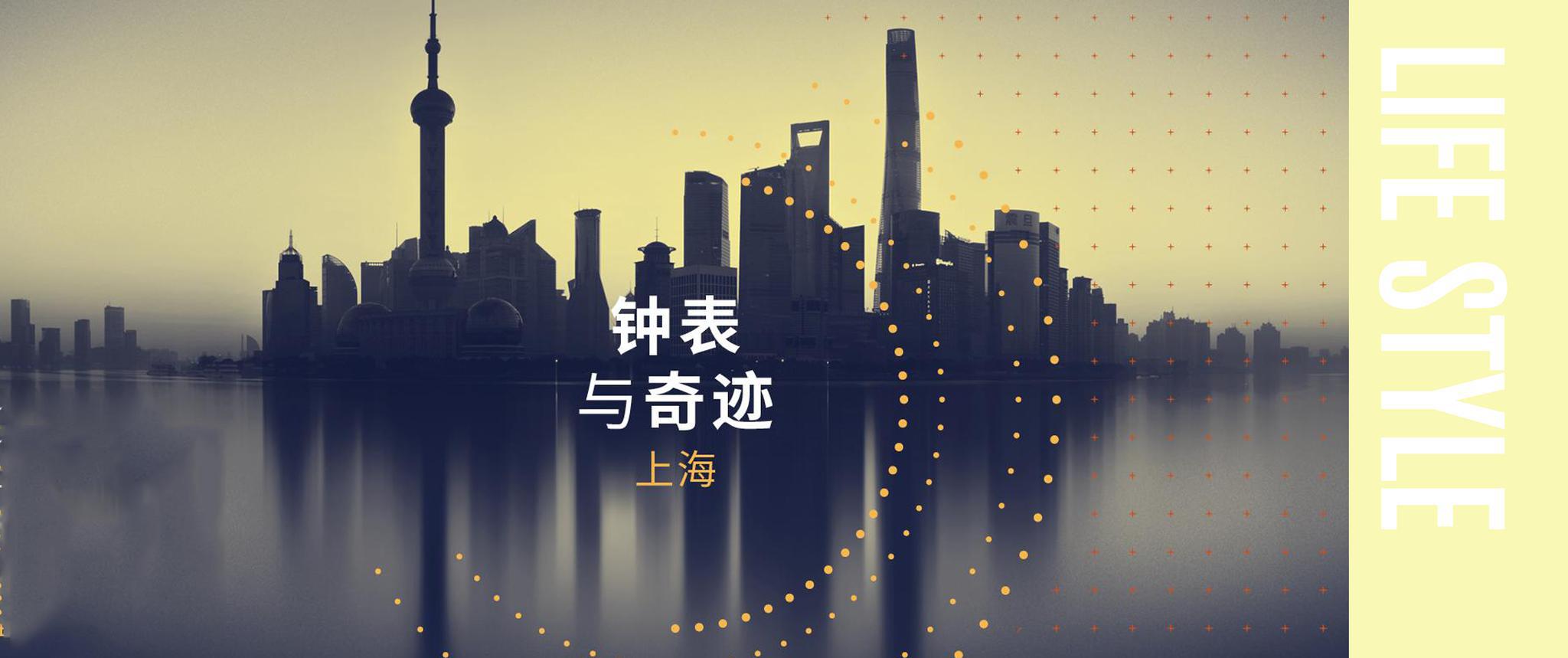 """""""钟表与奇迹""""上海高级钟表展,2021腕表潮流风向标(下)"""