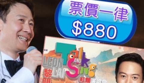 统一售价880,55岁黎明开演唱会获好评,网友:真正的慈善家