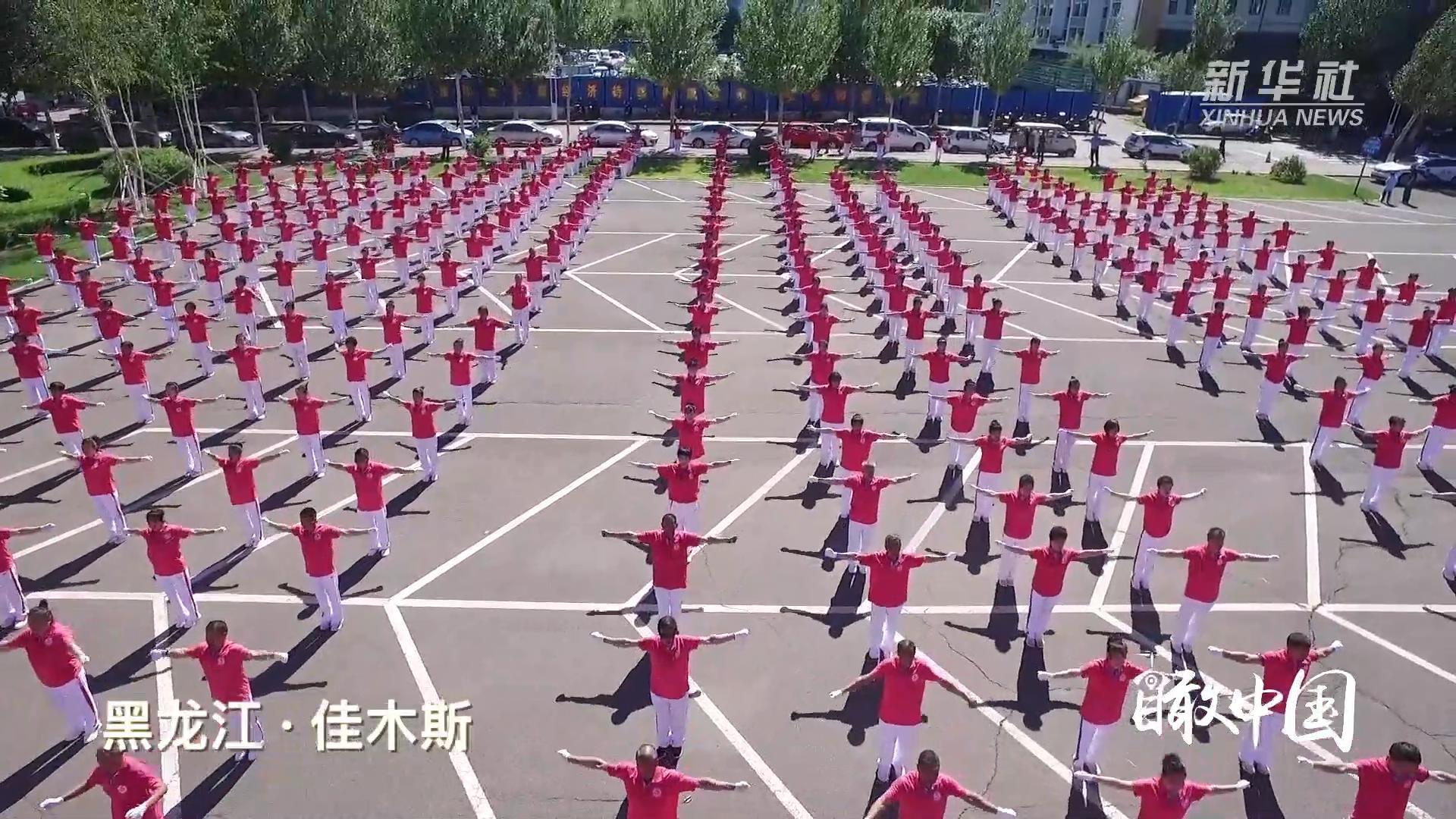 瞰中国·春意满中国 佳木斯快乐舞步