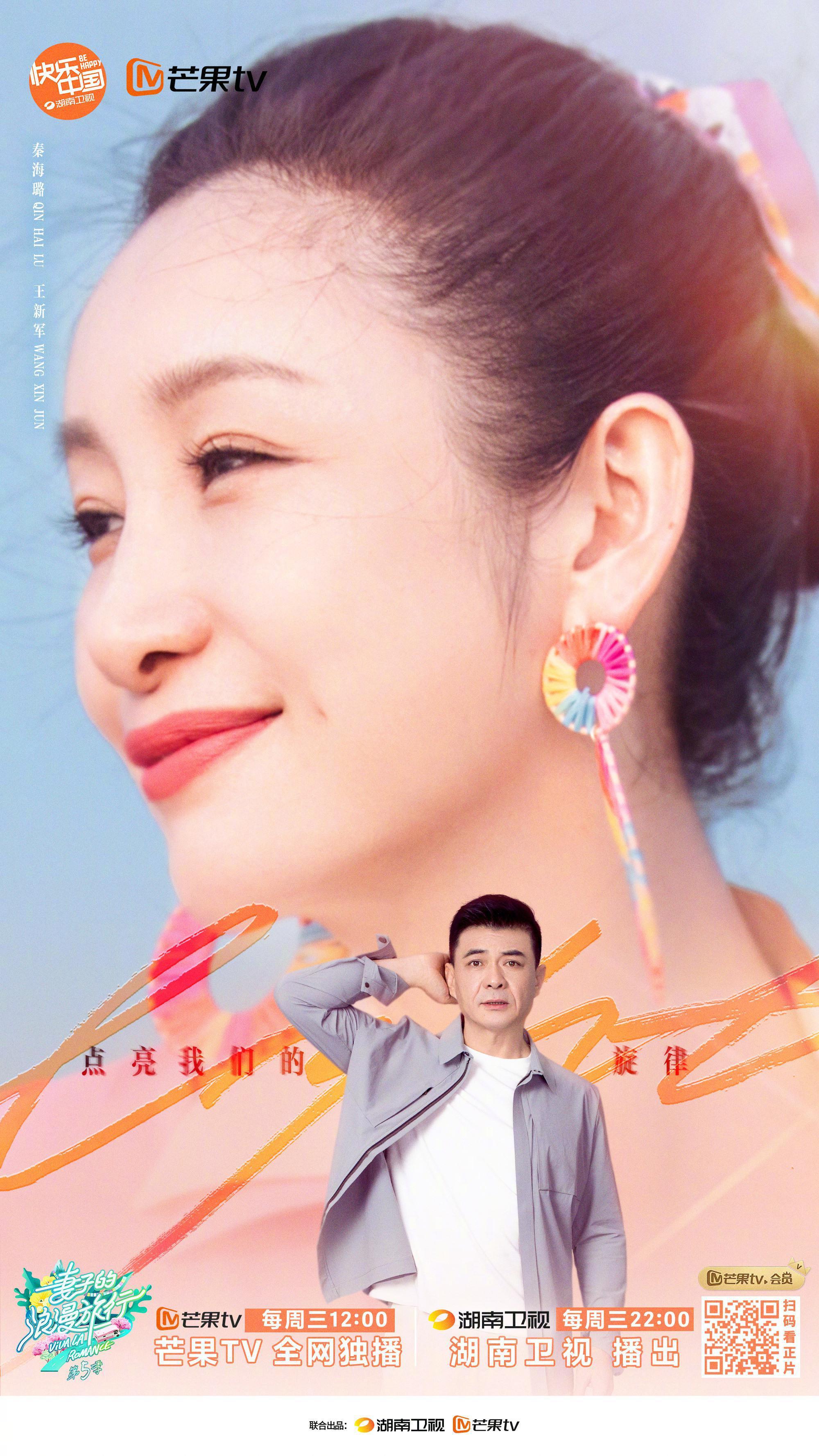 知道有你在 所以不会怕@秦海璐 @演员王新军 第五季·第四期……