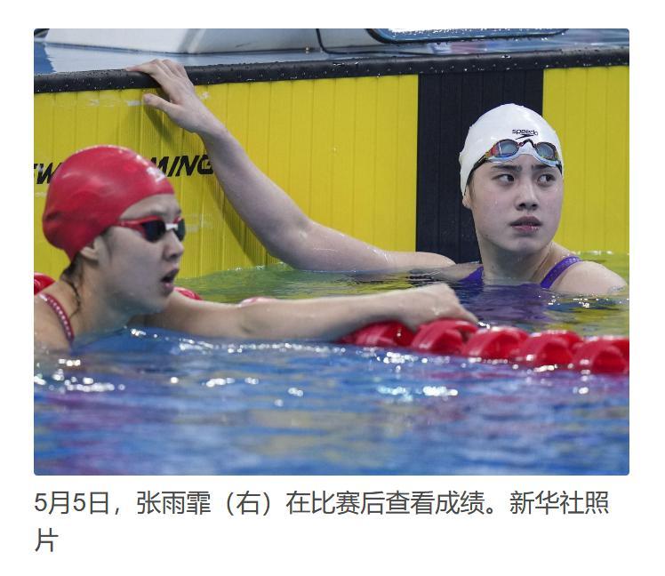 全国游泳冠军赛在青赛况:张雨霏再夺一冠,杨浚瑄叶诗文半决赛轻松过关