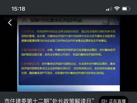 """北京住建委直播""""翻车"""":讨论区变身投诉区"""