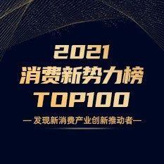 食品饮料、美妆个护、跨境电商等领域头部品牌已经报名,《2021消费新势力榜TOP100》正在报名中!