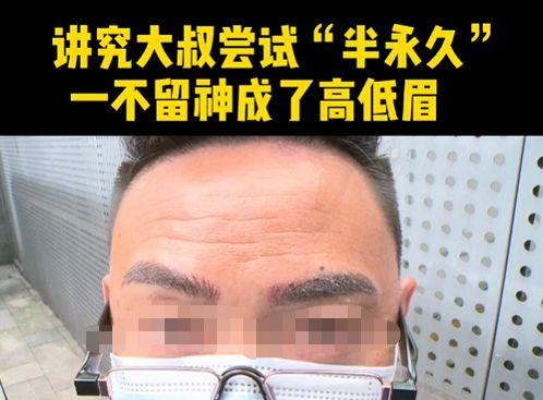 男子花千元纹眉,半永久变成高低眉,纹眉师的神回复:他眉骨不好
