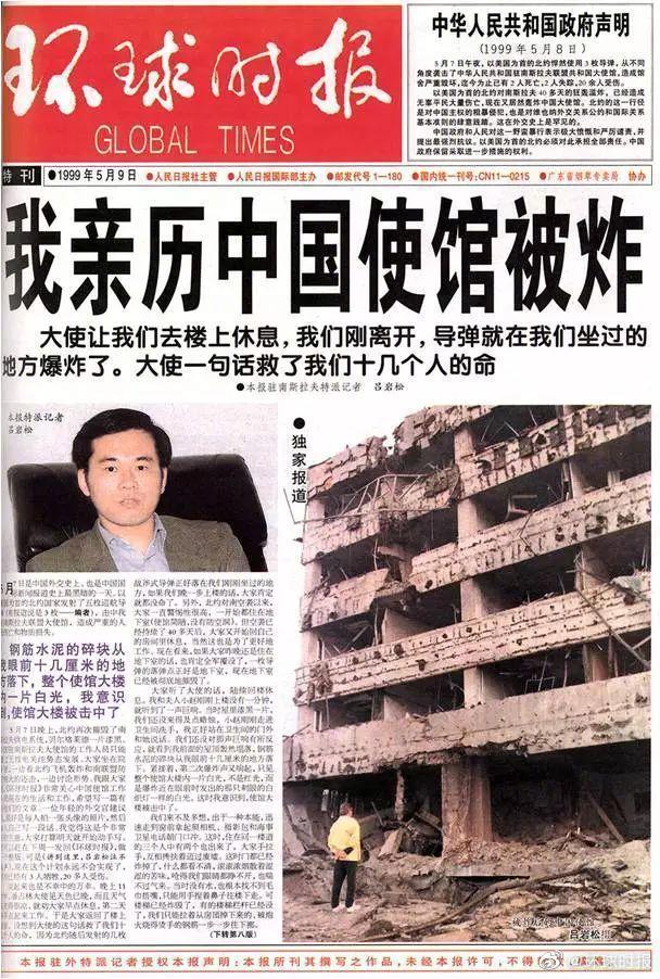 我亲历中国大使馆被炸
