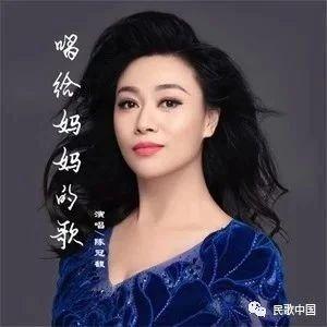 花腔女中音歌唱家陈冠馥倾情演绎《唱给妈妈的歌》