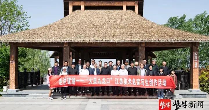 江苏省中国画学会艺术家走进建湖采风写生