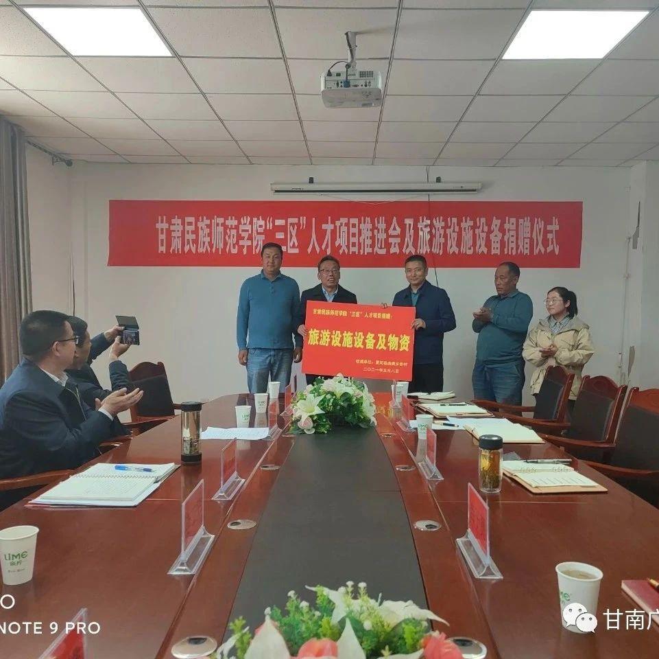 """甘肃民族师范学院""""三区""""人才项目推进会及旅游设施设备捐赠仪式在夏河县举行"""