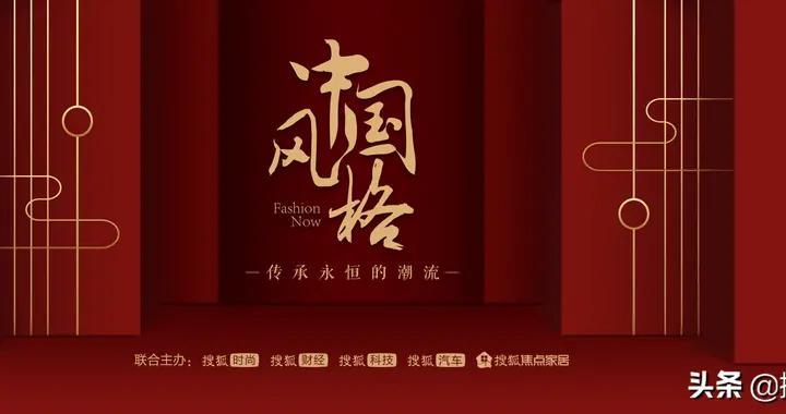 搜狐「中国风格」品鉴大赏启动 刘嘉玲、赵薇等50余位明星集体助阵