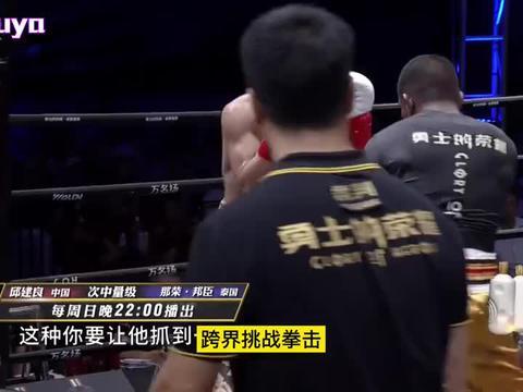 邱建良暴虐WBC金腰带国际拳王!擂台狂轰重拳将世界拳王打跪!