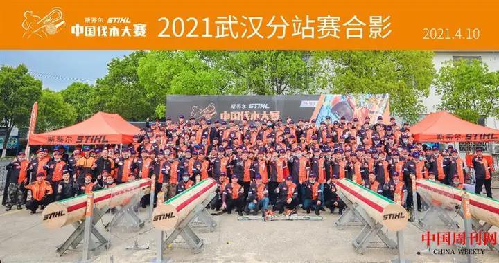 第五届斯蒂尔中国伐木大赛首站告捷 郭春平再夺桂冠