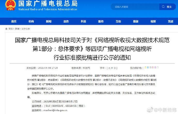 近日,广电总局公布了国家广播电视总局科技司关于对《网络视听收视大数据技术规范第1部分:总体要求》