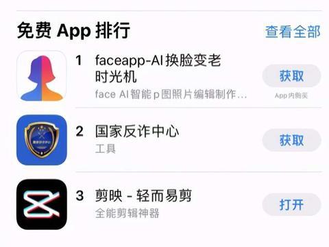"AI换脸软件爆红,faceapp""以假乱真""登上App Store"