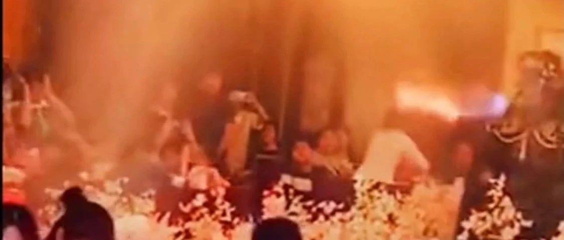 福州婚宴现场喷火视频上热搜,消防部门回应→