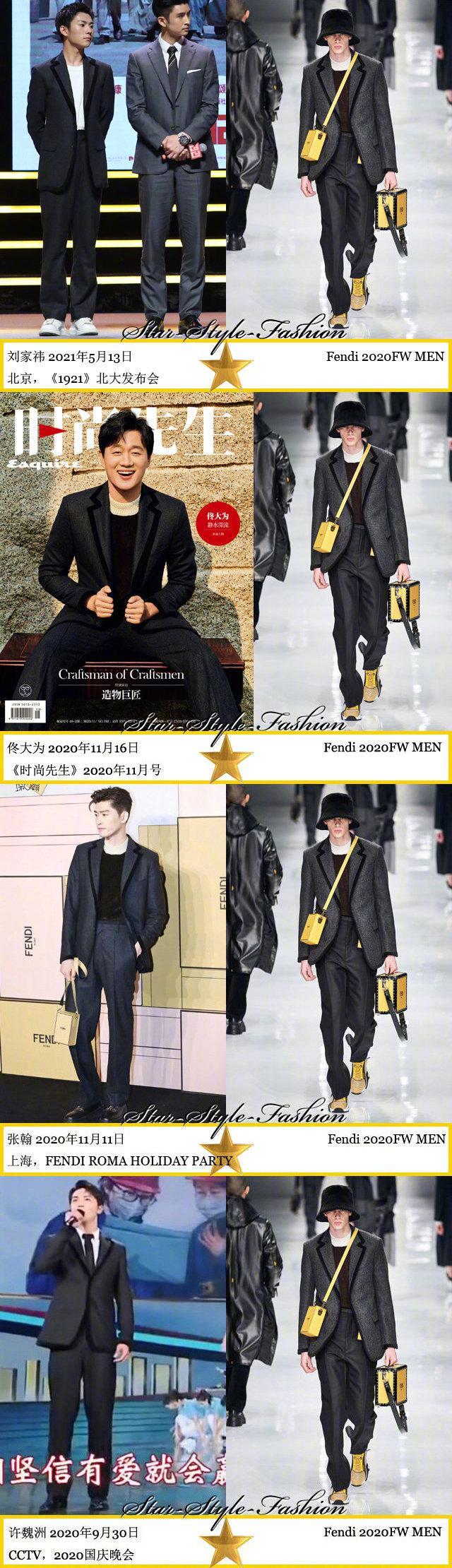 刘家祎身着fendi2020秋冬男士系列黑色滚边深灰色套装亮相……