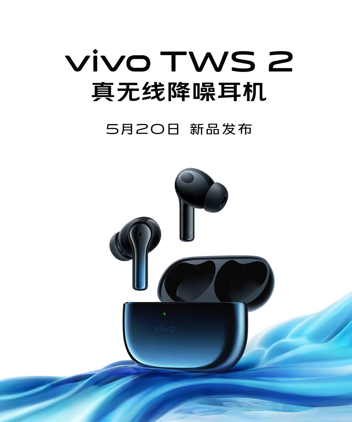 """老牌手机Hi-Fi厂商""""秀肌肉""""?真无线降噪耳机vivo TWS 2官宣"""