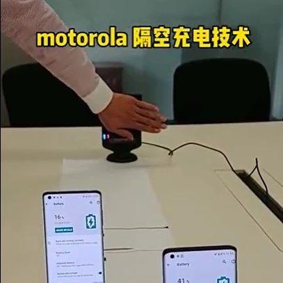 资讯 | 摩托罗拉与GuRu合作,隔空充电技术或进一步推进