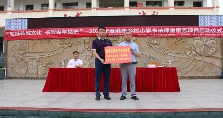 广西贵港市乡村小学书法课堂服务项目启动