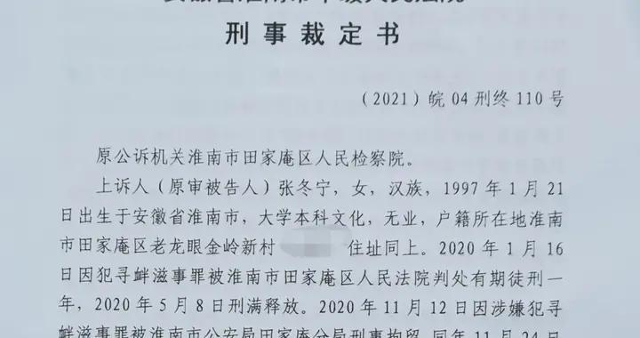 对江歌母女实施网络暴力,女子获刑1年!二审维持原判