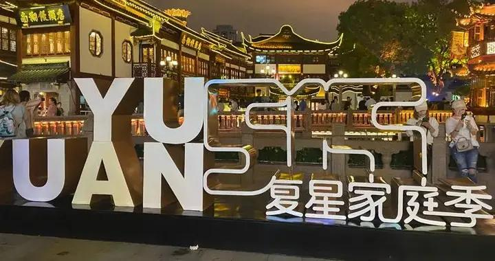邯郸丛台区区长王立伟赴上海复星集团总部访问交流