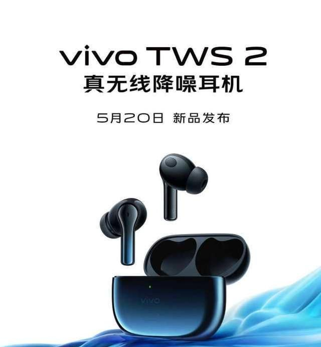 Hi-Fi成vivo TWS 2关键词