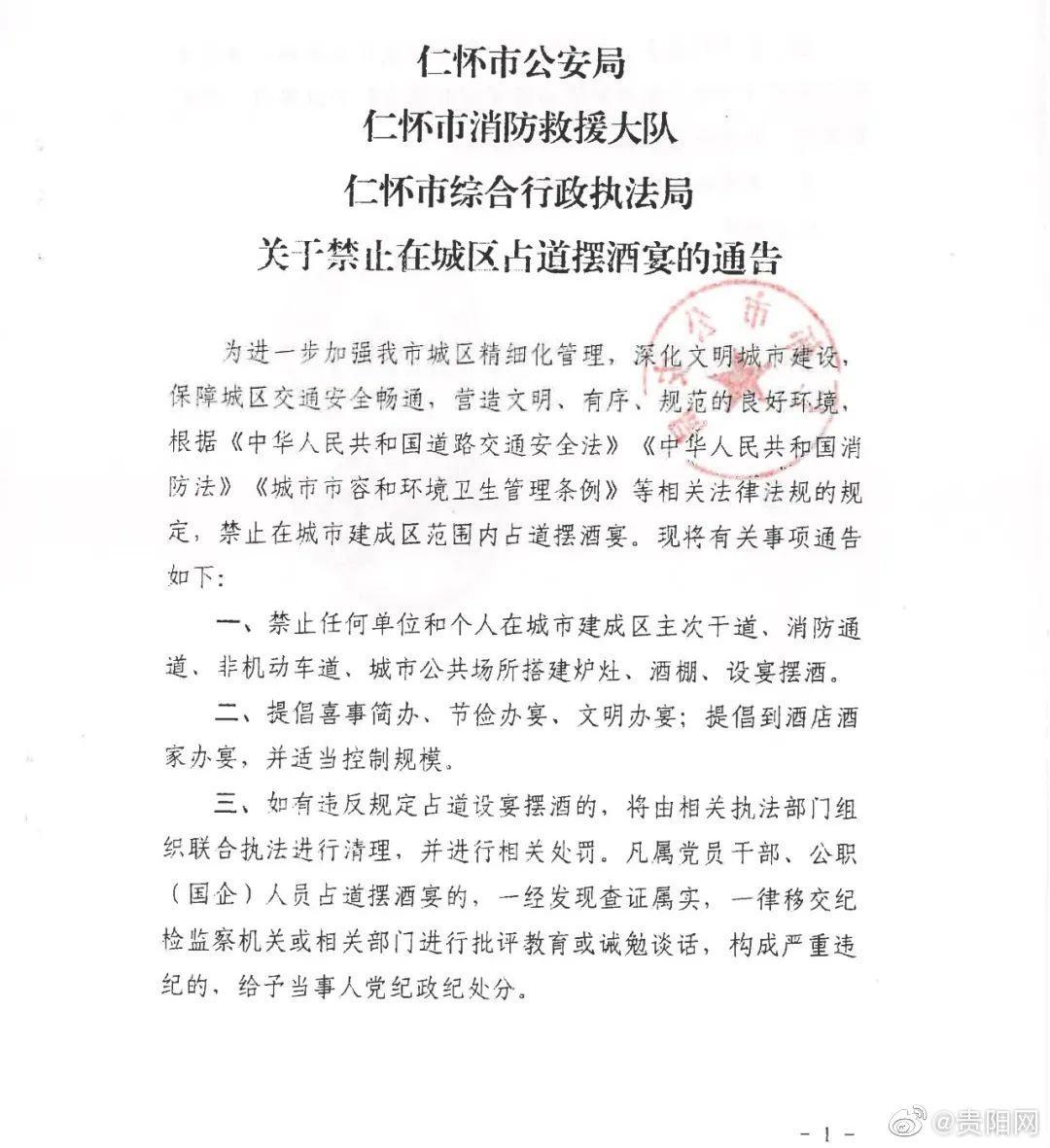 贵州仁怀:禁止在城区占道摆酒宴