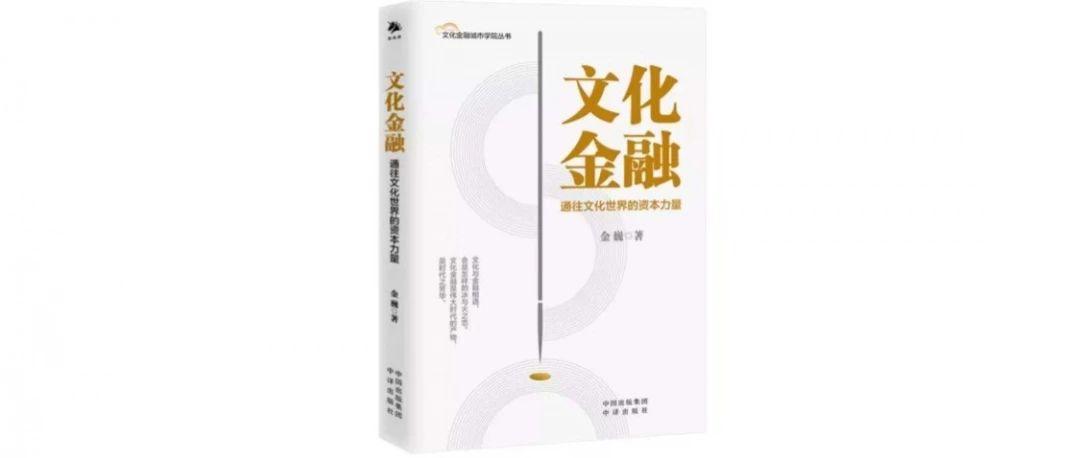 立言荐读   金巍新著《文化金融:通往文化世界的资本力量》
