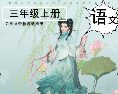 王者荣耀 西施诗雨江南造型上了黑板报 还被玩家ps成书本的封面