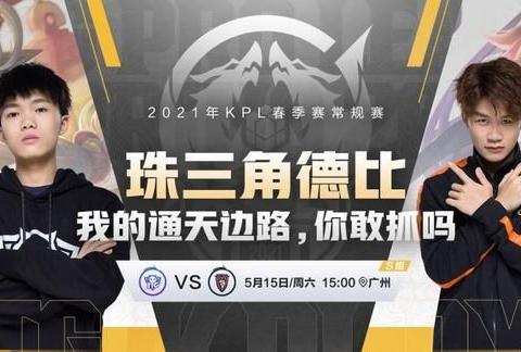 KPL预报丨常规赛第三轮开战,广州TTG、深圳DYG上演珠三角德比