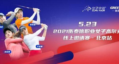 衡泰信&CLPGA  【榜样的力量】北京首启!有何深意?