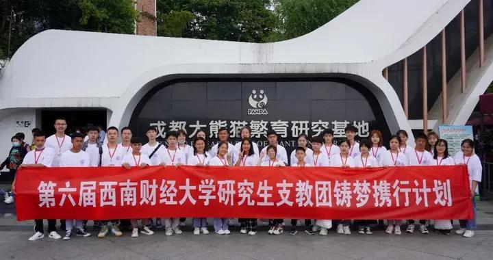 """第六届西南财经大学研究生支教团""""铸梦携行""""活动成功举办"""