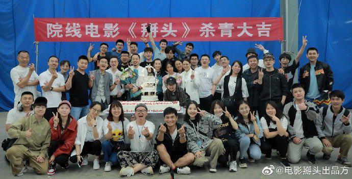 由刘迪洋执导,郝蕾、杨坤、马苏、席嘉琪主演的今日杀青……