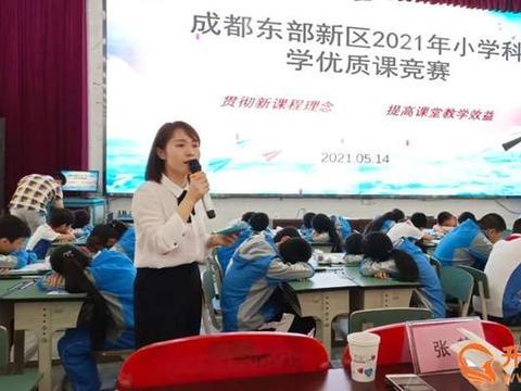 三岔湖小学田茂月老师荣获东部新区2021小学科学优质课竞赛第一名