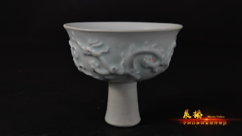 菏泽市博物馆——元卵白釉堆塑龙纹高足杯,龙是堆塑的!