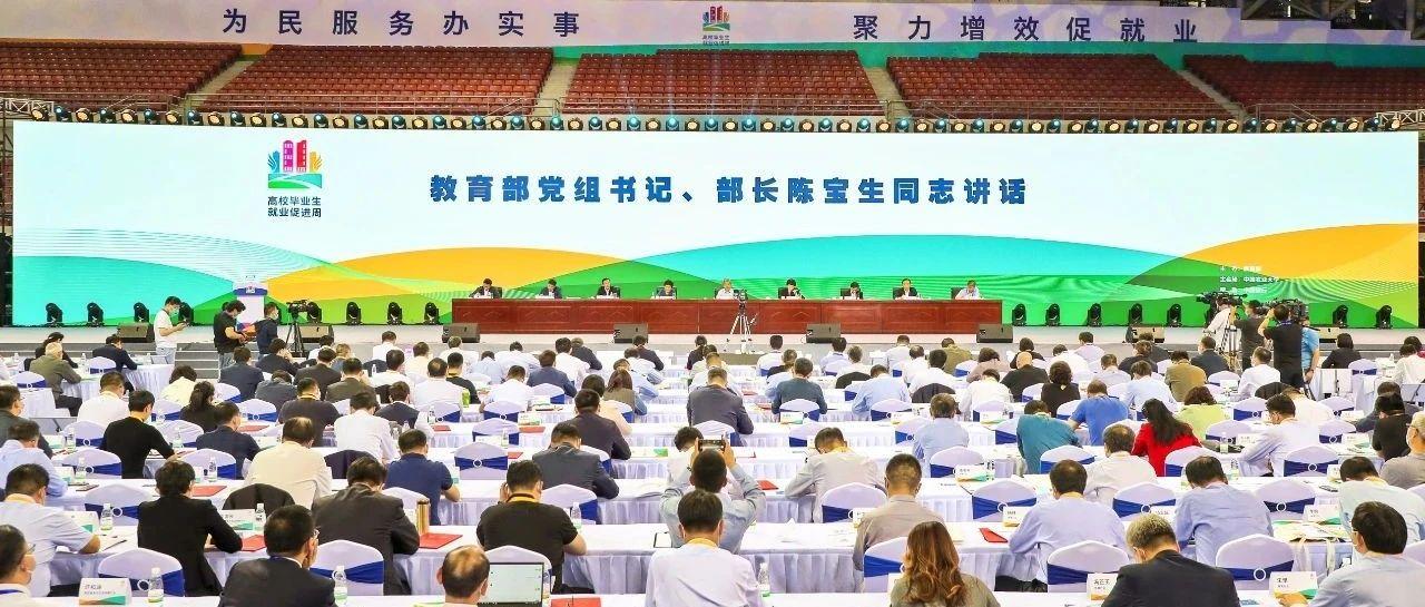 教育部长陈宝生:抢抓关键冲刺期,促进高校毕业生尽早就业