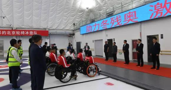 助力冬残奥 激情逐冰雪 国内省级残联首座残疾人冰壶冰球运动馆投入使用