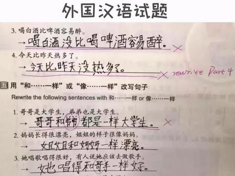 老外中文试卷火了,看后笑出鹅声,网友:也该尝尝我们学英语的苦