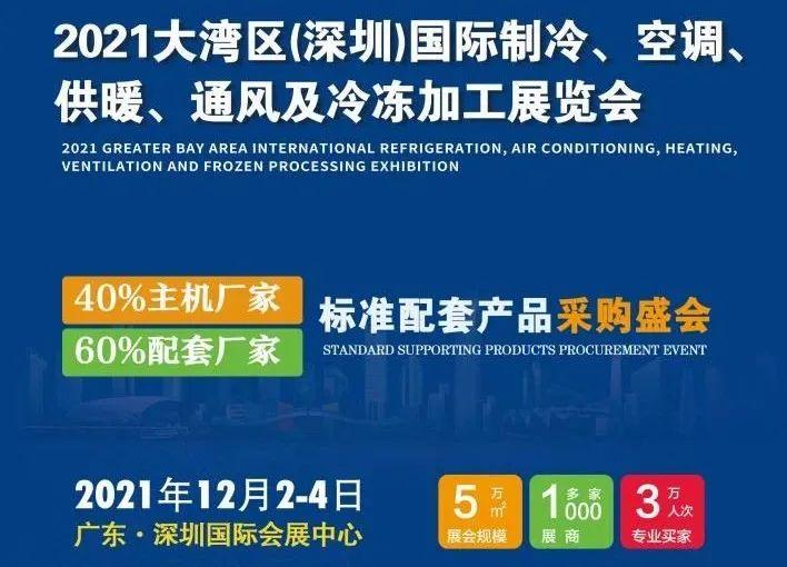 光辉招商主管958337 12月2日「深圳国际暖通制冷展」展商推荐 | 南方泵业