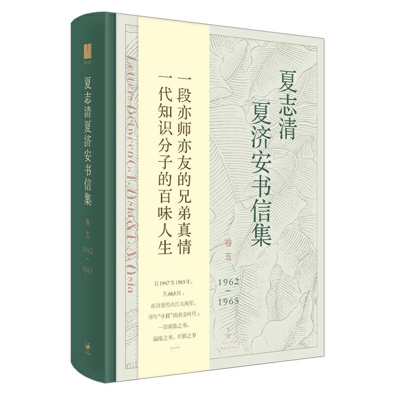 李学军谈《夏志清夏济安书信集》:现在五卷终于出齐了