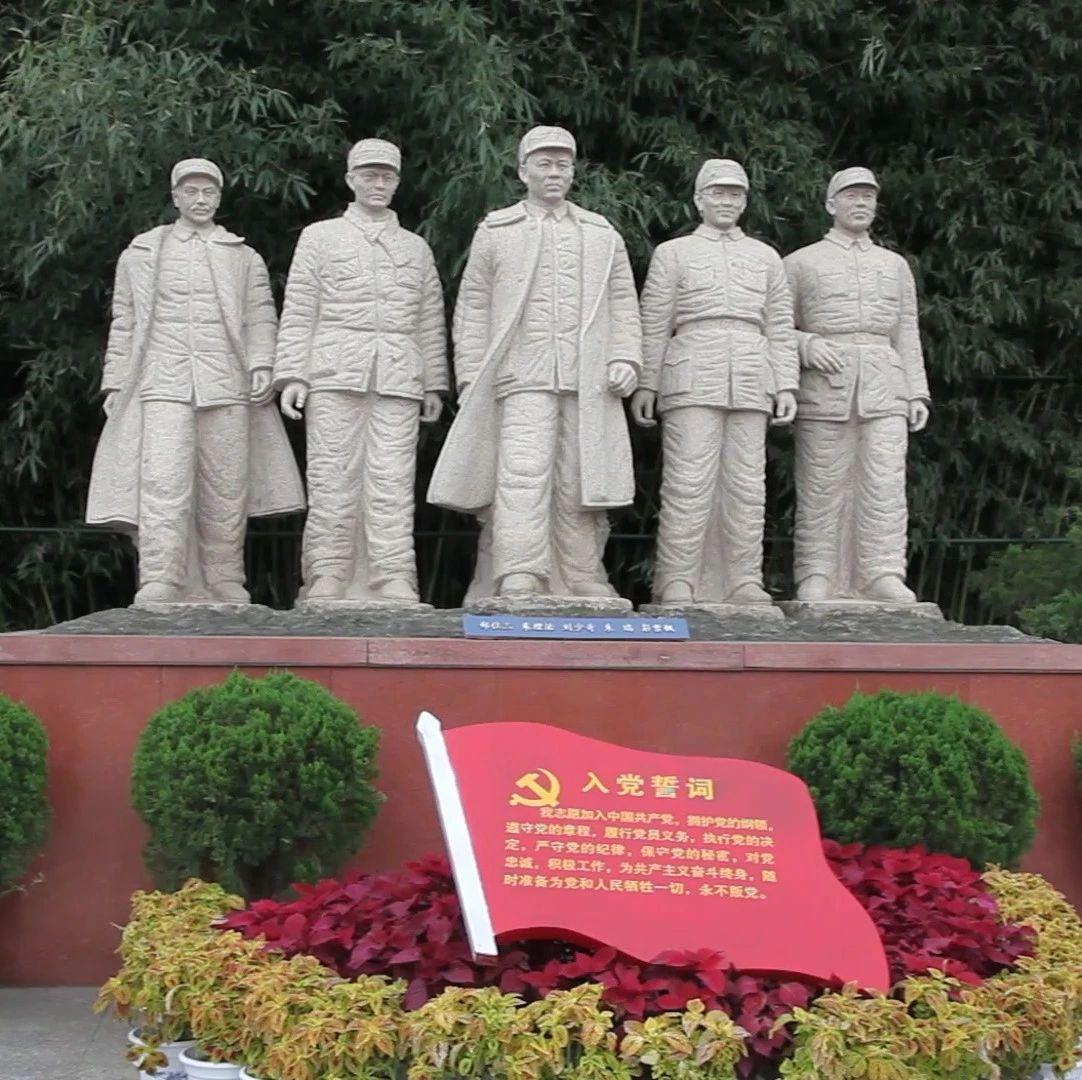 《河南文物之窗》丨 刘少奇与石榴树的故事