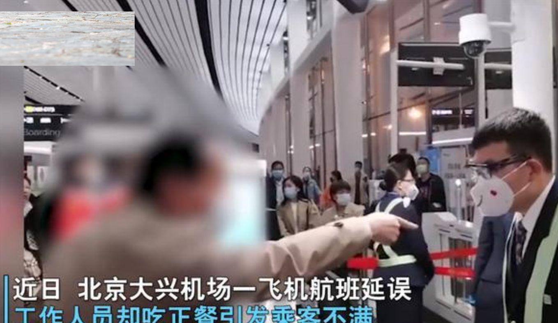 飞机延误,工作人员吃正餐被男乘客怒怼:用面包来打发我们