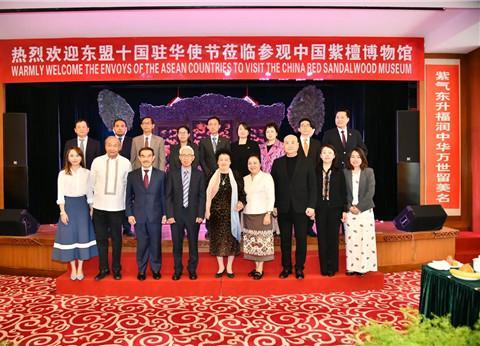 国际博物馆日多国驻华使节代表团参访中国紫檀博物馆