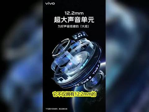 Hi-Fi领域新力作,vivo TWS 2,降噪耳机新高度!