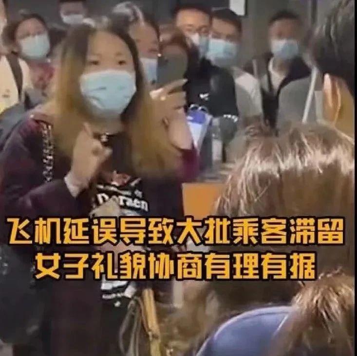 """飞机延误,女乘客""""教科书式维权""""火了"""