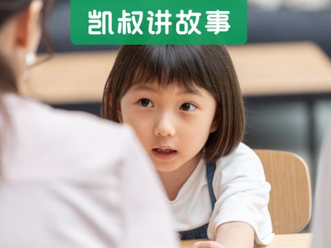 """凯叔讲故事""""互联护苗2021""""网络举报专项活动的公告"""