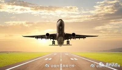 盘州官山机场项目在取得国务院、中央军委立项批复后……